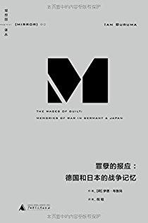 理想国译丛012:罪孽的报应·德国和日本的战争记忆