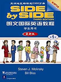 朗文国际英语教程.1(附练习册+MP3光盘)