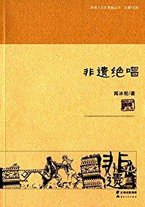 昆明人文史穿越丛书:非遗绝唱