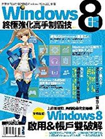 Windows 8 終極強化高手制霸技