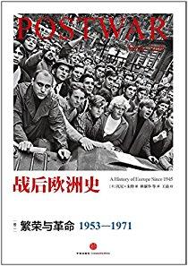 战后欧洲史·卷二:繁荣与革命(1953-1971)