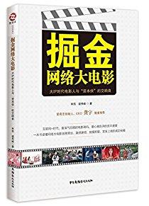 """掘金网络大电影:大IP时代电影人与""""资本侠""""的交响曲"""