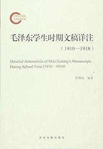 毛泽东学生时期文稿详注(1910-1918)