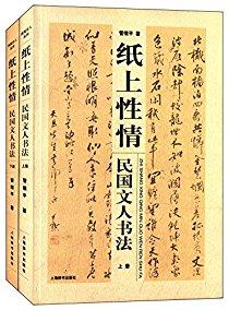 民国文人系列•民国文人书法:纸上性情(上下册)