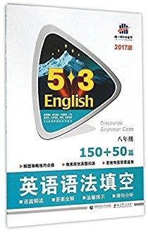 曲一线科学备考·(2017)5·3英语新题型系列图书:英语语法填空150+50篇(八年级)