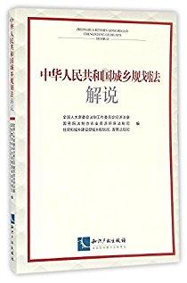 中華人民共和國城鄉規劃法解說