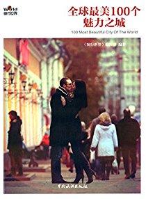 全球最美100个魅力之城(第2版)