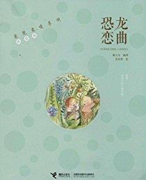 麦兜麦唛系列:恐龙恋曲(珍爱版)