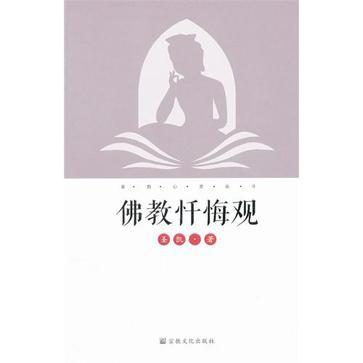 佛教忏悔觀