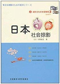 进阶文化日本语教程3•日本社会掠影(附光盘)