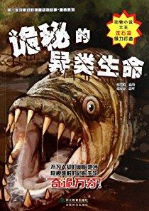 你一定没听过的神秘动物故事•猎奇系列:诡秘的异类生命(封面随机发货)