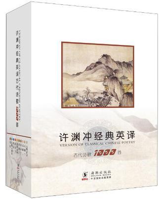 许渊冲经典英译古代诗歌1000首(套装共10册)