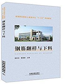 高等職業教育土建類專業十三五規劃教材:鋼筋翻樣與下料