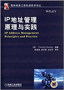 IP地址管理原理與實踐