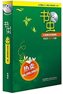书虫.牛津英汉双语读物(入门级上.适合小学高年级.初一.共10册.附MP3光盘)