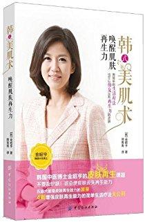 韩式美肌术:唤醒肌肤再生力