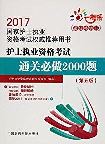 一考乐·(2017)国家护士执业资格考试权威推荐用书:护士执业资格考试通关必做2000