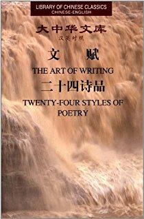 大中华文库:文赋•二十四诗品(汉英对照)
