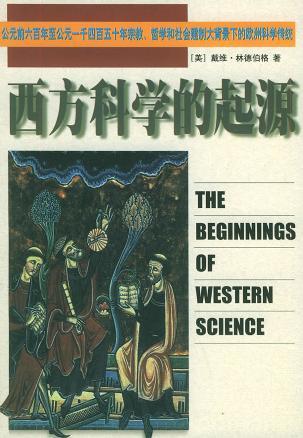 西方科學的起源