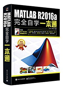 MATLAB R2016a完全自學一本通(升級版)