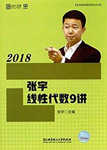 时代云图·(2018)张宇数学教育系列丛书:张宇线性代数9讲