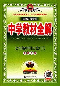 金星教育·(2017春)中学教材全解:七年级中国历史(下册)(北师大版)