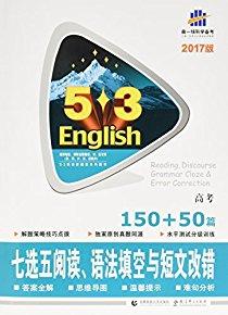 曲一线科学备考·(2017)5·3英语新题型系列图书:高考七选五阅读、语法填空与短文改错150+50篇