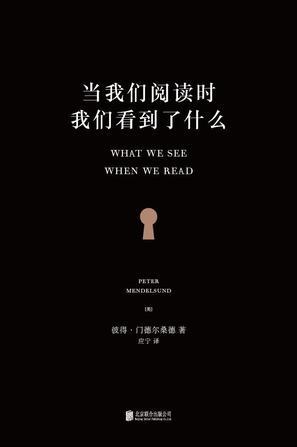 當我們閱讀時,我們看到了什麼
