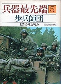 歩兵師団 世界の地上戦力