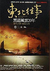 東北往事:黑道風雲20年卷二:當代土匪.血色人生-孔二狗
