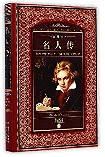 海豚文学馆·世界文学名著典藏:名人传(全译本)(升级版)