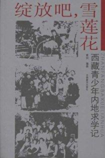 绽放吧,雪莲花:西藏青少年内地求学记