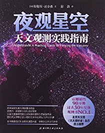 夜觀星空:天文觀測實踐指南