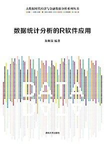 大数据时代经济与金融数据分析系列丛书:数据统计分析的R软件应用