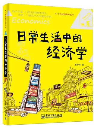 小钱袋赚起来丛书 日常生活中的经济学