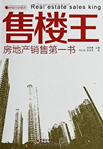售樓王:房地産銷售第一書