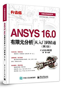 ANSYS 16.0有限元分析從入門到精通(第2版)(升級版)