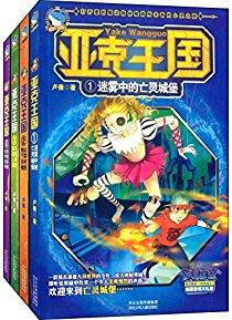 亚克王国(1-4)(套装共4册)