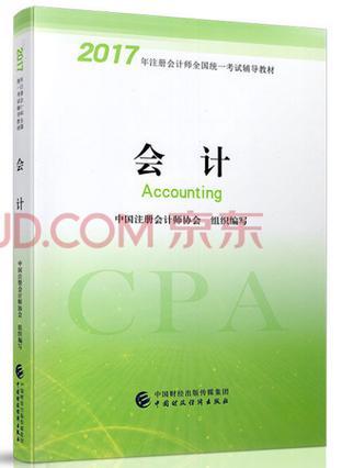 2017年注册会计师全国统一考试辅导教材·会计