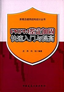 PKPM鉴定加固快速入门与提高
