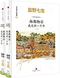 文艺复兴的故事03·海都物语:威尼斯一千年(套装共2册)