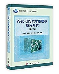 """普通高等教育""""十二五""""規劃教材:Web GIS技術原理與應用開發(第2版)"""