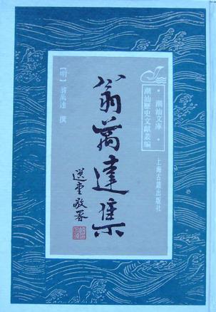 翁万达集(潮汕文库·潮汕历史文献丛编)
