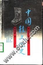 中国鞋文化史