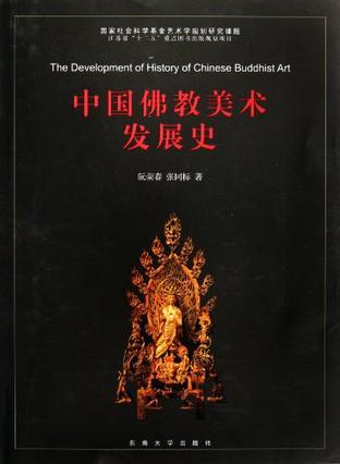 中國佛教美術發展史