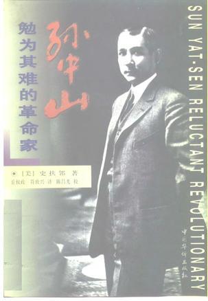 孙中山:勉为其难的革命家
