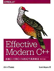 Effective Modern C++:改善C++11和C++14的42個具體做法(影印版)(英文版)