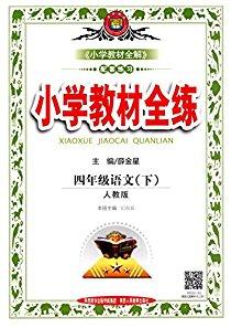 金星教育·(2017春)小学教材全练:四年级语文下(人教版)