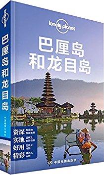 Lonely Planet孤獨星球:巴厘島和龍目島(2015年版)