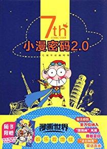 """小漫密码2.0:漫画世界7周年珍藏特辑(附""""欢乐救地球""""海报1张)"""